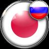 Русско-японские переводчики
