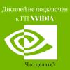 Дисплей не подключен к ГП NVIDIA: решение проблемы