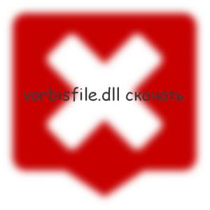 Устранение ошибки, связанной с отсутствием файла vorbisfile.dll