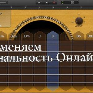Как изменить тональность музыки онлайн