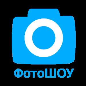 ФотоШОУ Про