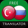 Русско-турецкие онлайн переводчики
