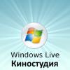 Установка и использование Киностудии Windows Live