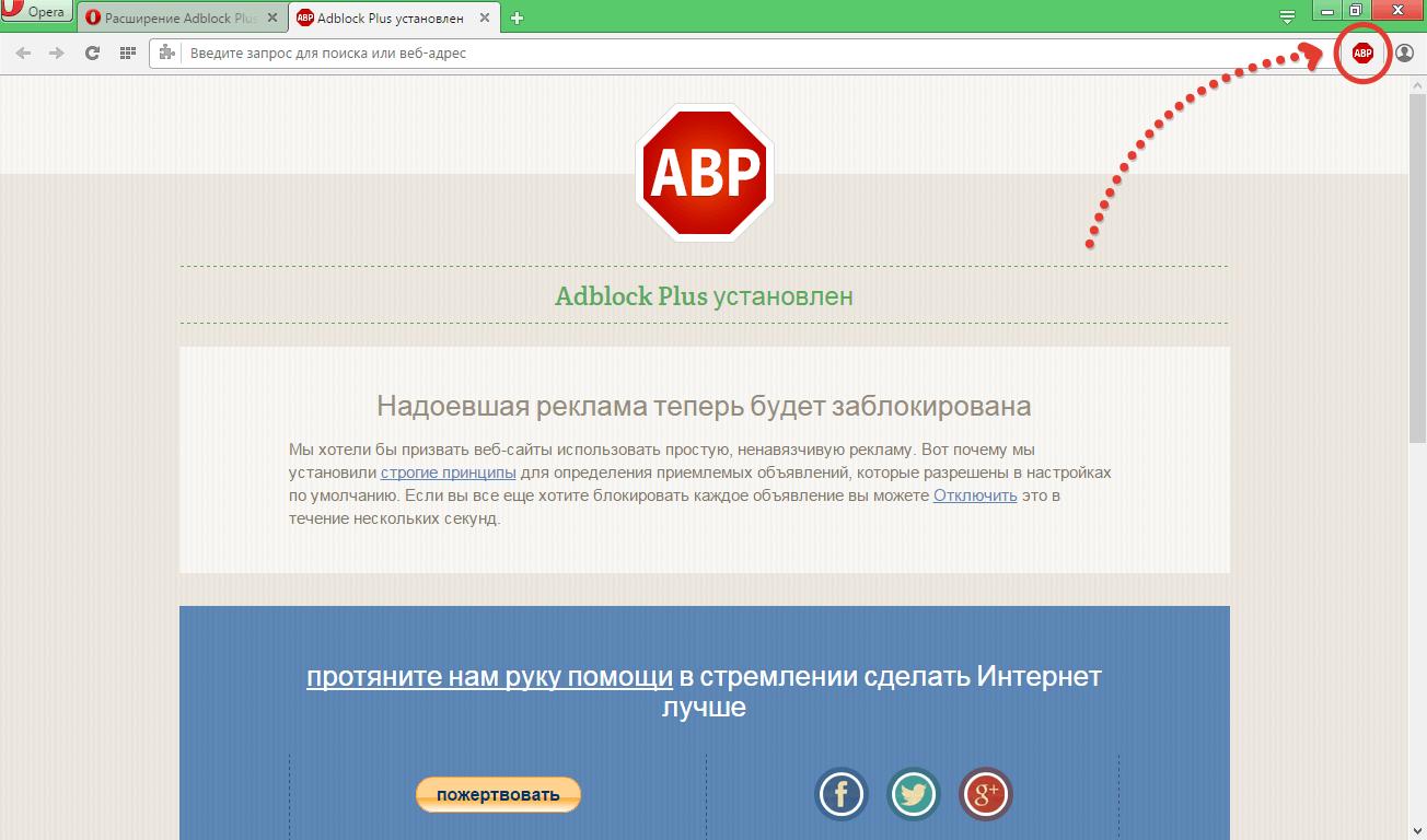 AdBlock Opera - блокировщик рекламы для Оперы