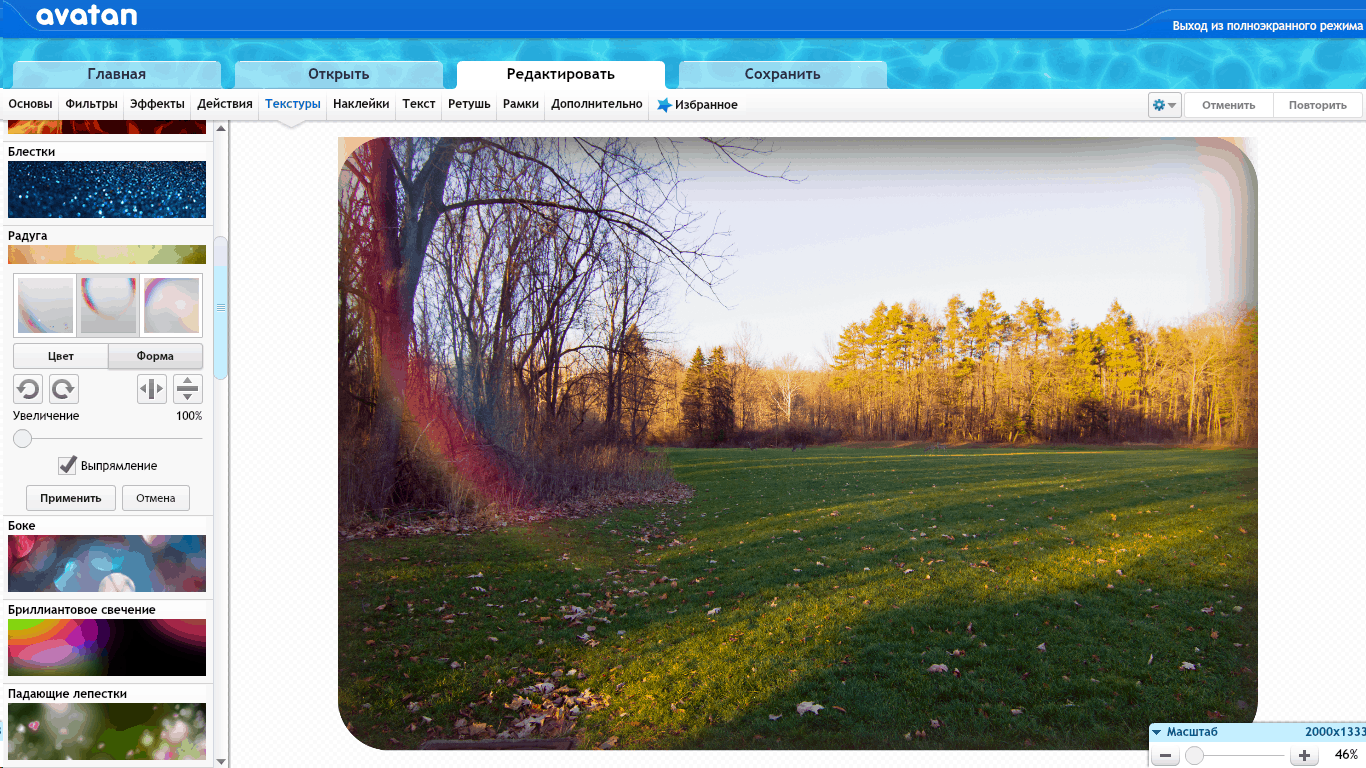 Онлайн программы для фотомонтажа