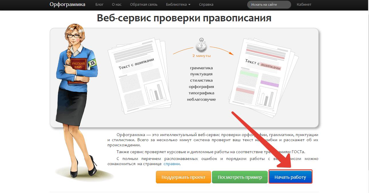Проверка запятых онлайн