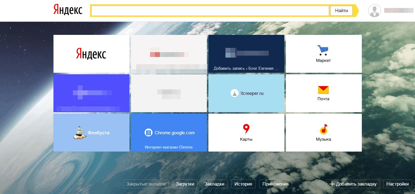 Экспресс панель для Гугл Хром