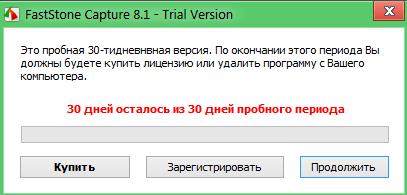 FSCapture скачать бесплатно - русская версия