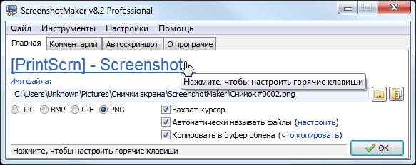 Как сделать ПринтСкрин на ноутбуке