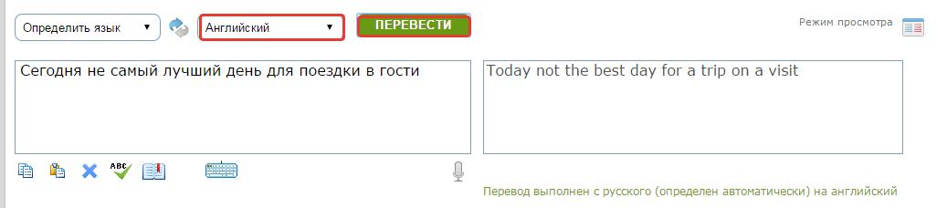 Промт переводчик онлайн
