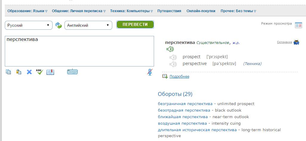 Word: перевод, произношение, транскрипция, примеры