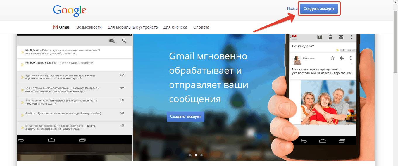 Почта Джимейл - вход в почтовый ящик Gmail.com