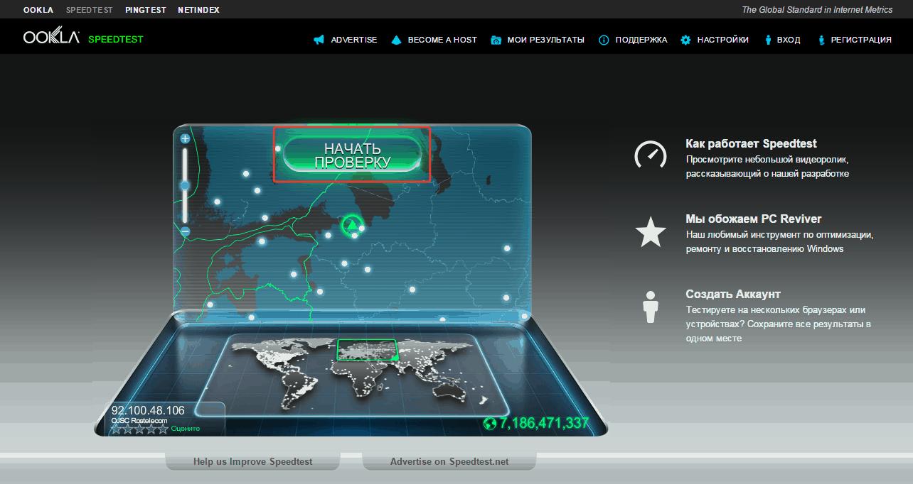 Проверить скорость интернета Ростелеком - спидтест Ростелеком