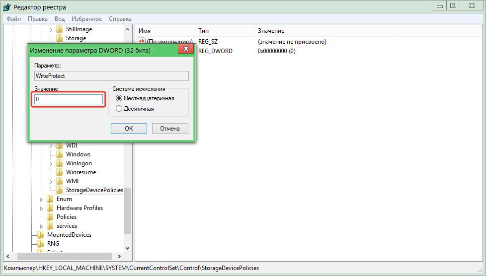 Как снять защиту с флешки от записи - флешка защищена от записи