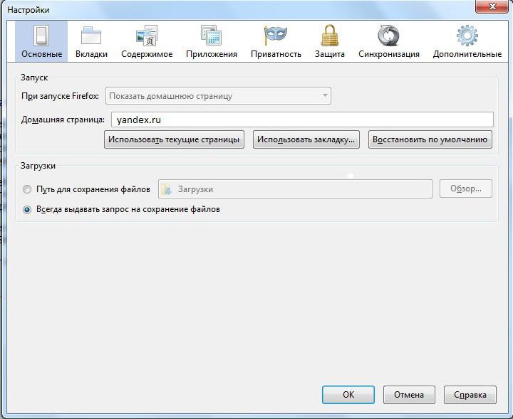 Как сделать Яндекс стартовой страницей автоматически