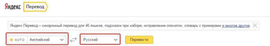 Переводчик от Яндекса