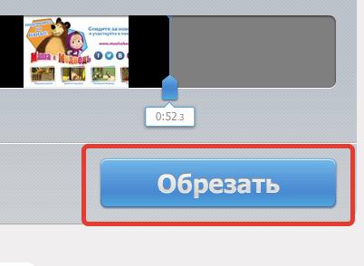 Программа для обрезки видео онлайн