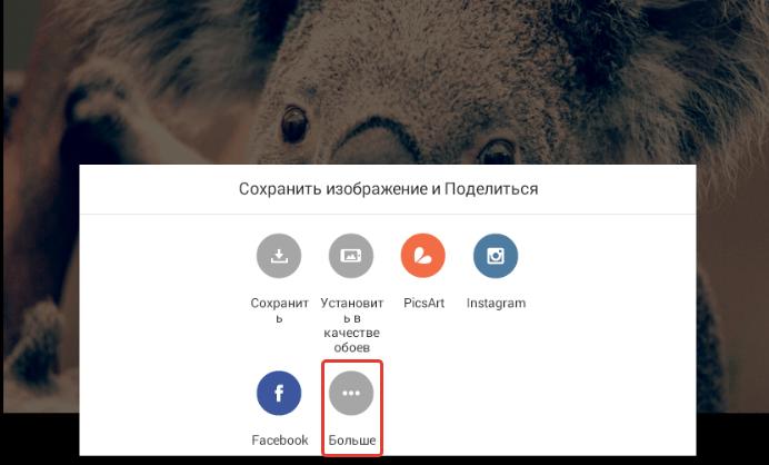 Picsart для компьютера онлайн на русском