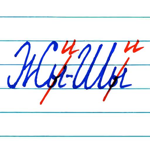 редактор орфографии и пунктуации онлайн - фото 4