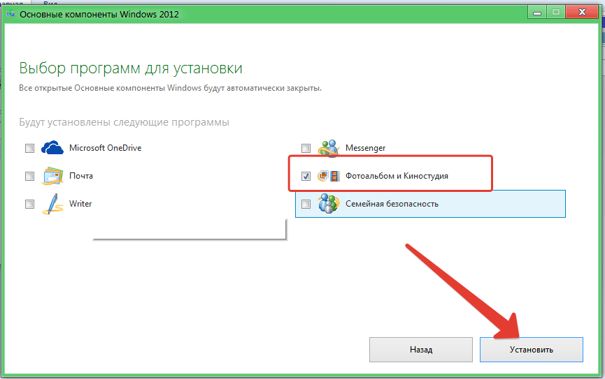 Windows Live установить - фото 11