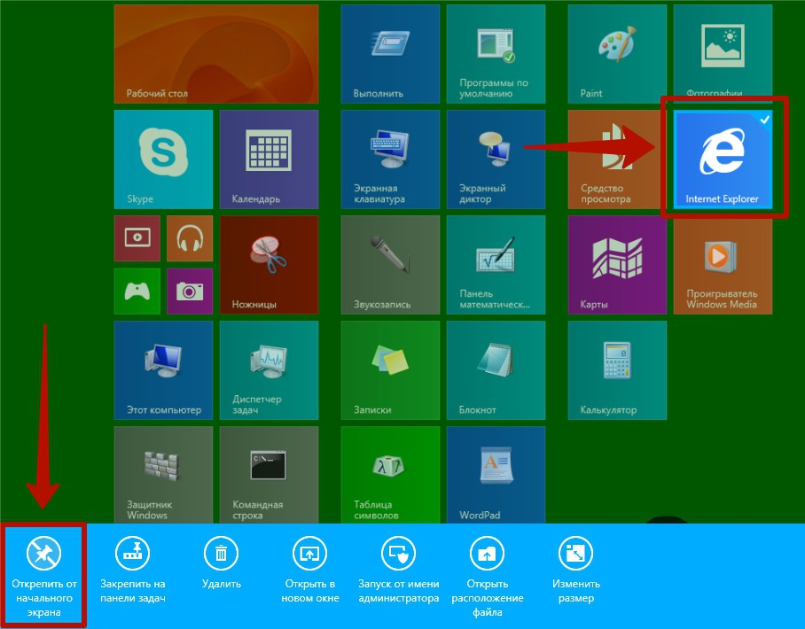 Оптимизация Windows 8.1