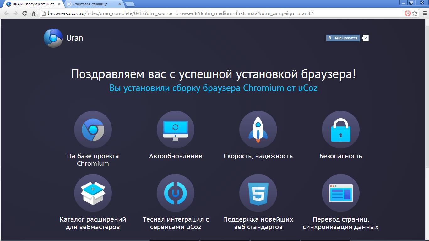 Уран браузер скачать бесплатно