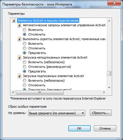 ActiveX скачать бесплатно