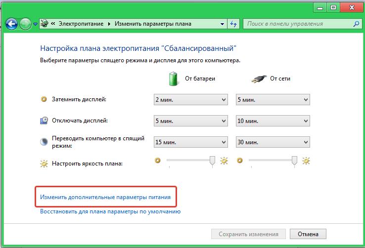 Как настроить яркость экрана на ноутбуке Windows 8