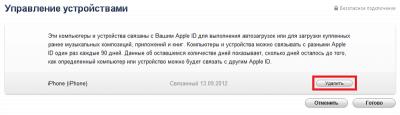 Как отвязать от Apple id