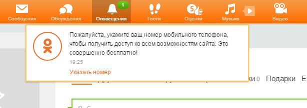 Вход на сайт Одноклассники