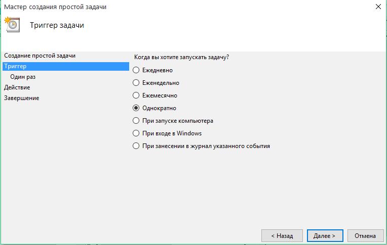Как поставить таймер на выключение компьютера на Windows 7