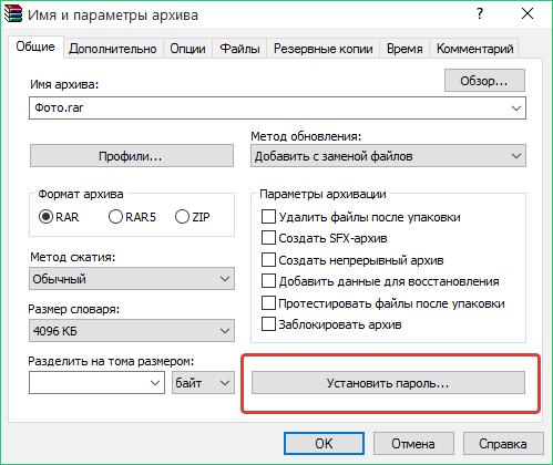 Как запаролить папку на компьютере