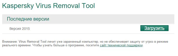Касперский лечащая утилита скачать бесплатно с официального сайта