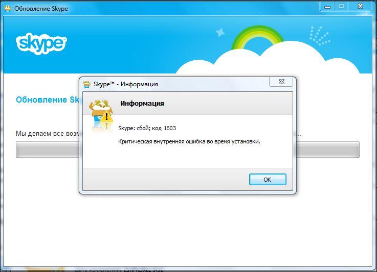 Skype сбой код 1603. Критическая внутренняя ошибка во время установки