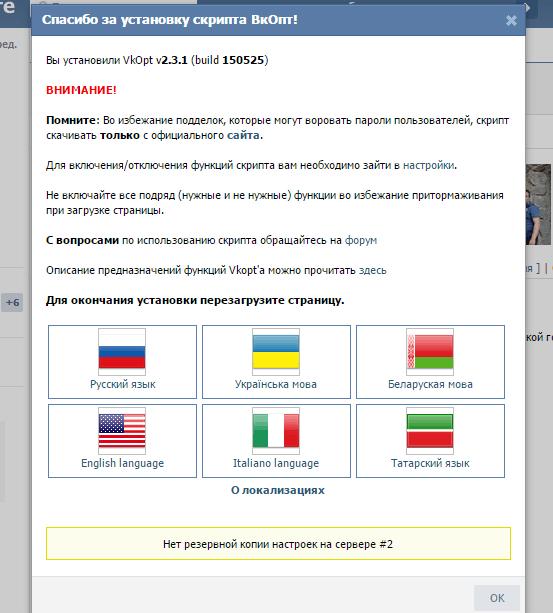 Vkopt для Яндекс браузера