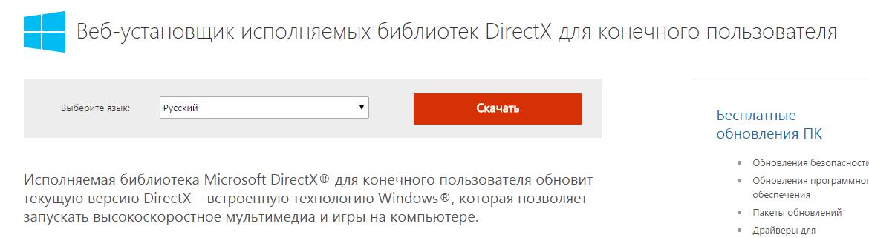 d3dcompiler_43.dll скачать бесплатно