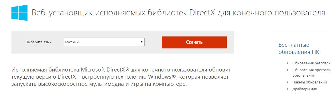 d3dx9_42.dll скачать бесплатно