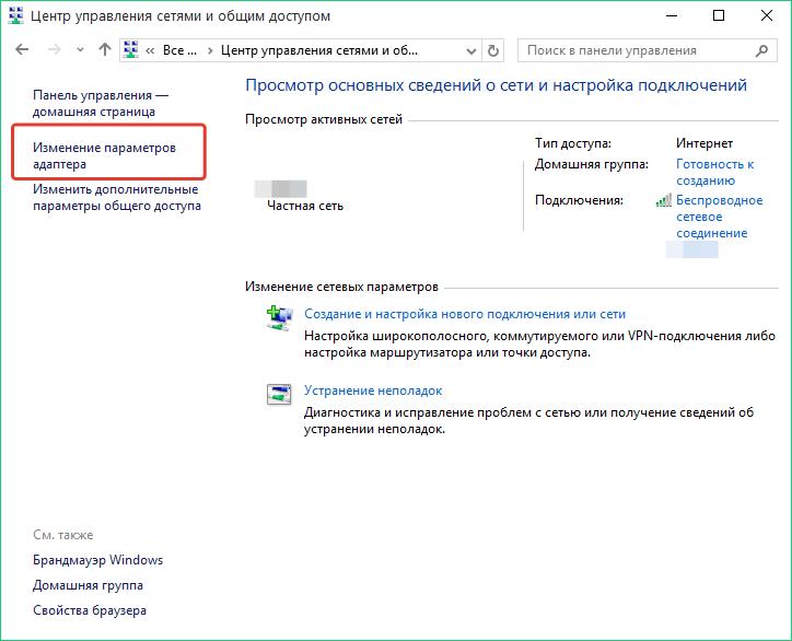 DNS сервер не отвечает. Что делать