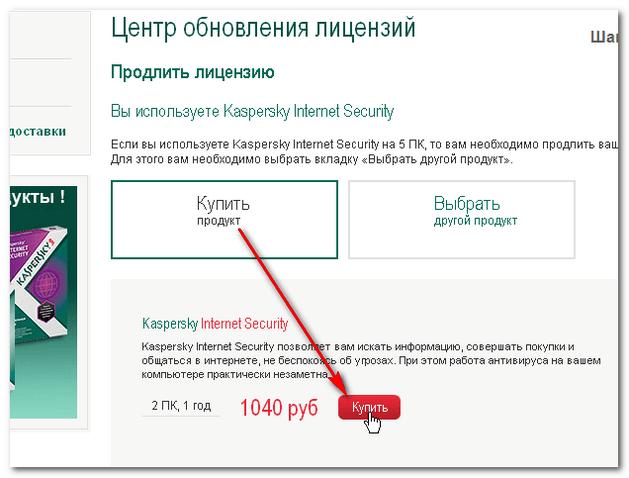Как продлить лицензию Касперского