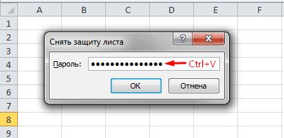 Как снять защиту с листа Excel, не зная пароль