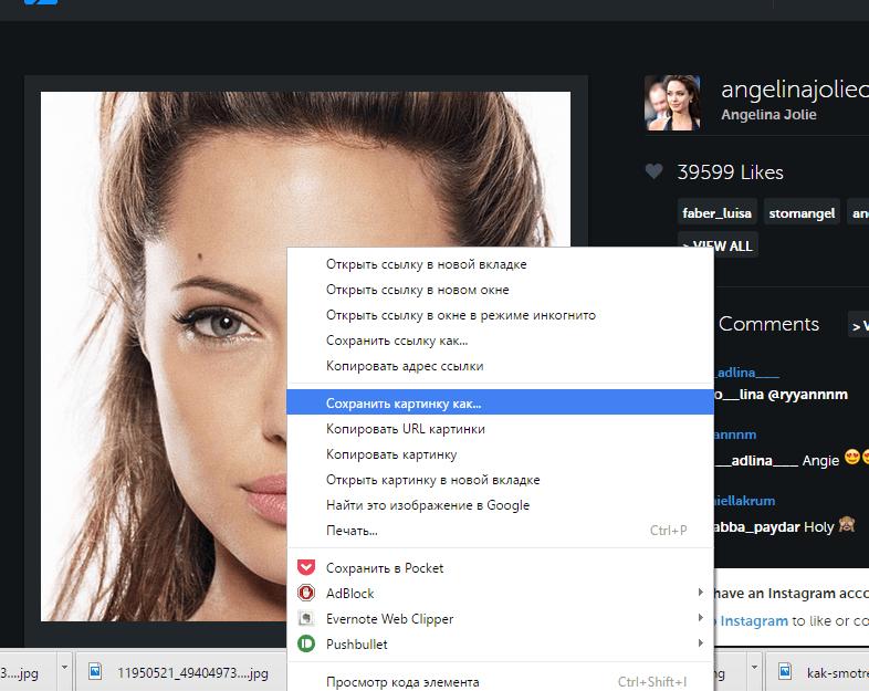 Как сохранить фото с Инстаграмма на компьютер