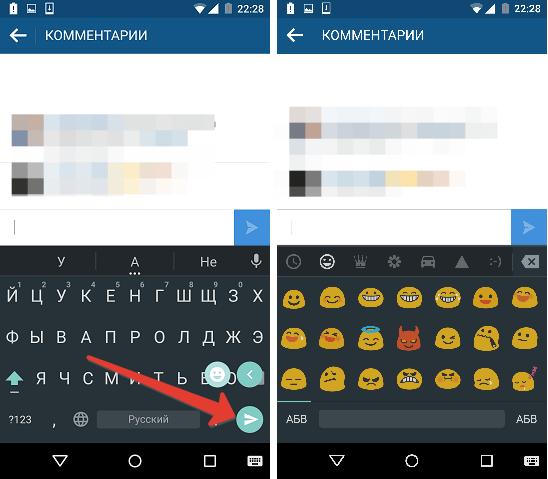 Как ставить смайлики в Инстаграме на Андроид