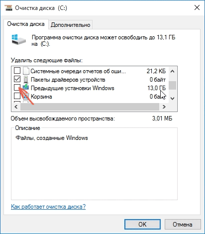 Как удалить папку Windows Old в Windows 7