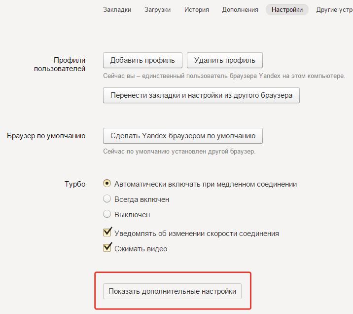 Как заблокировать всплывающие окна в Яндексе