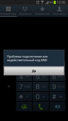 Код MMI - что это такое