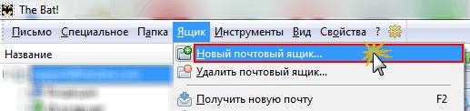 Настройка The Bat для Mail.ru