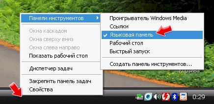 Пропала языковая панель Windows XP