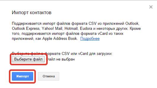 Чем открыть VCF на компьютере