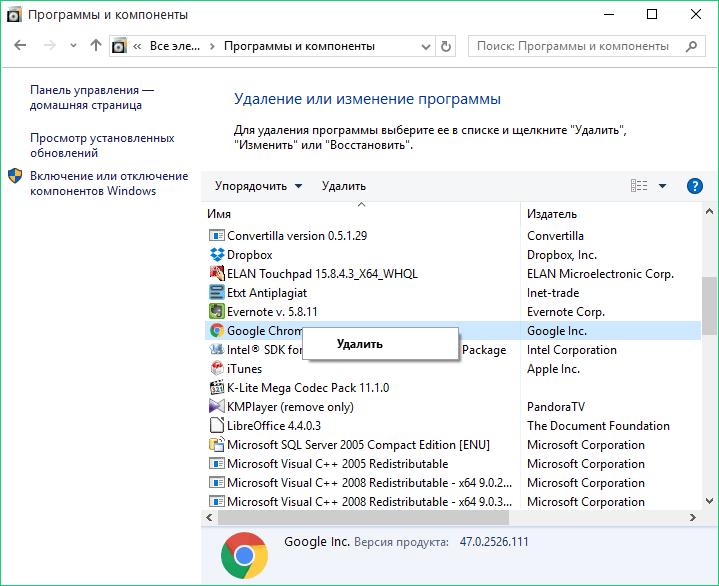 Ваше подключение не защищено Chrome что делать