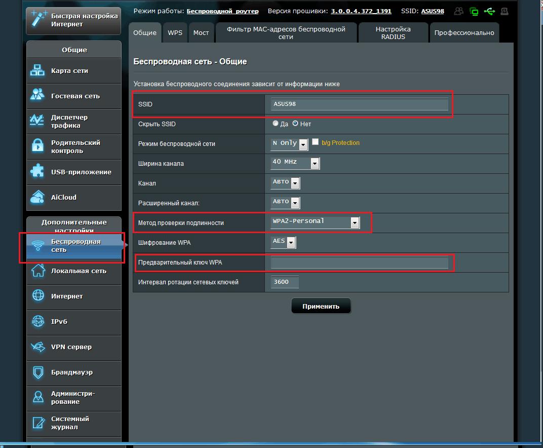 Как настроить роутер Asus RT N12